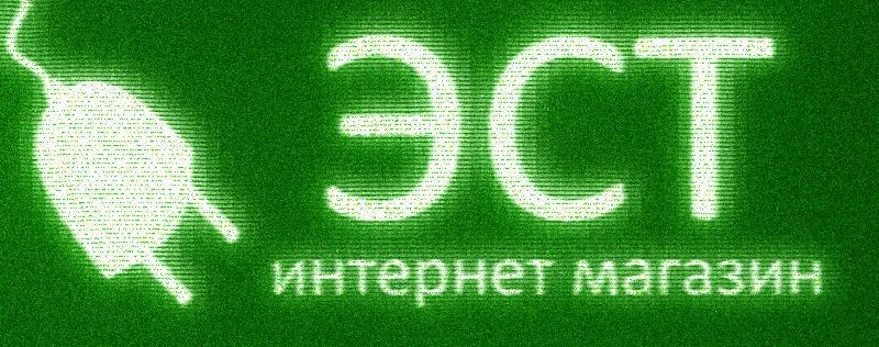 ЭлектроСветоТехника / ЭСТ Одесса, Интернет-магазин